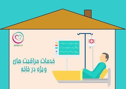 ارائه خدمات (ICU,CCU) مراقبت های ویژه در منزل