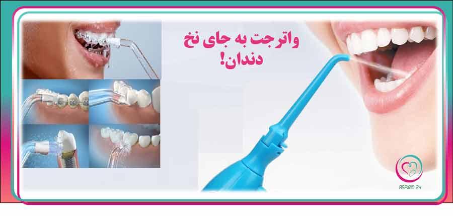 واترجت جایگزینی برای نخ دندان !