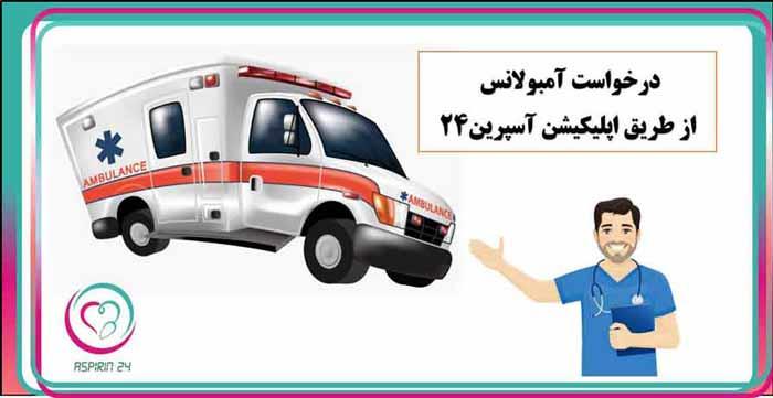 درخواست آمبولانس خصوصی با اپلیکیشن آسپرین24