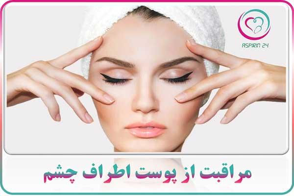 پوست دور چشم - مراقبت و راه کارهای درمانی برای پوست اطراف چشم