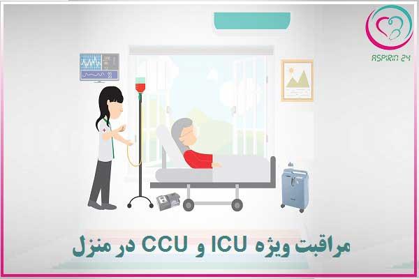 مراقبت ویژه ICU و CCU در منزل