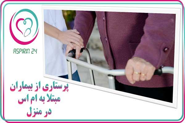پرستاری از بیمار مبتلا به ام اس در منزل - مراقب یا پرستار خصوصی