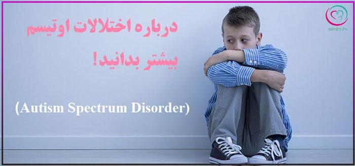اختلال اوتیسم - علائم ، عوامل ایجاد کننده و راه کارهای کمک درمانی