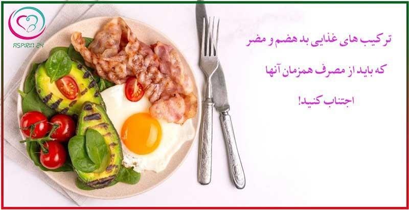 ترکیب های غذایی بدهضم و مضر که باید از مصرف همزمان آنها اجتناب کنید !
