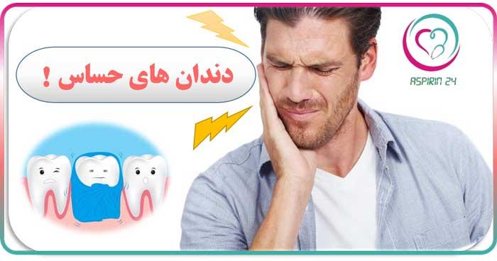 حساس شدن دندان ها - علت و راه کارهای درمانی !