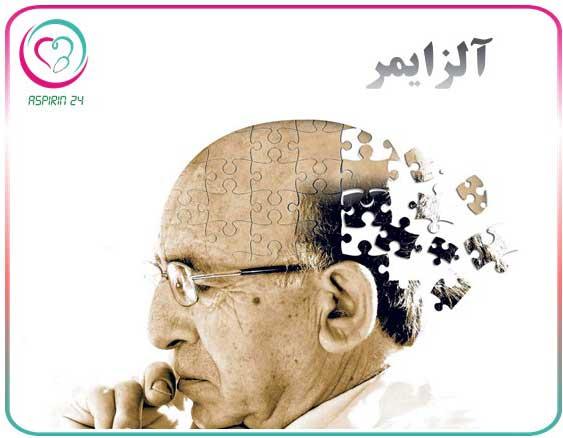 اصول مراقبت و پرستاری از بیمار مبتلا به آلزایمر